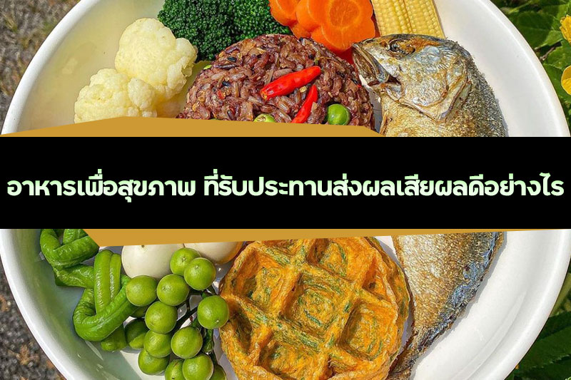 อาหารเพื่อสุขภาพ